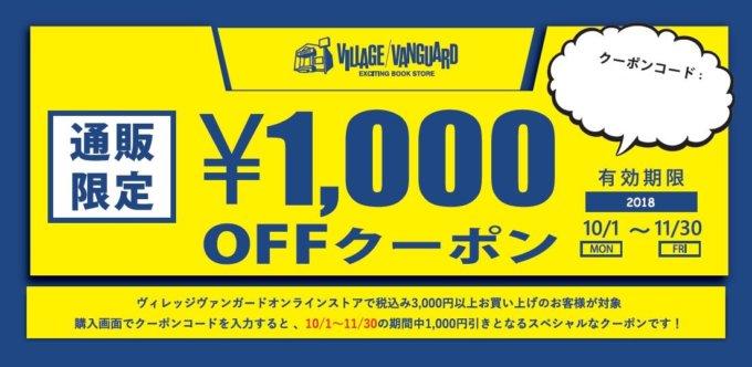 【期間限定】ヴィレッジヴァンガード「1000円OFF」割引クーポン