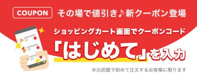 【初回注文限定】出前館「300円OFF」割引クーポンコード