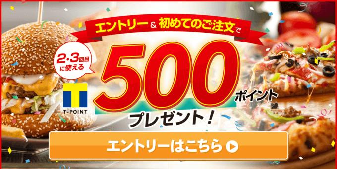 【エントリー&初回注文限定】出前館「Tポイント500円」割引キャンペーン