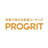 【最新】PROGRIT(プログリット)割引キャンペーン・クーポンまとめ
