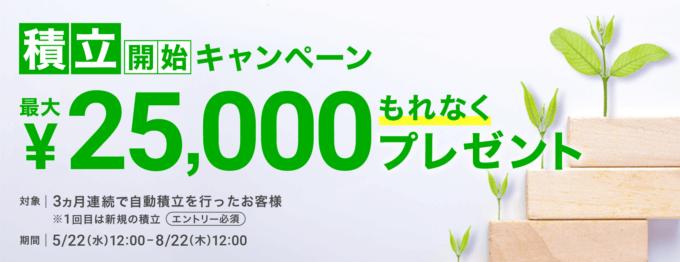 【期間限定】WealthNavi(ウェルスナビ)「最大2万5000円プレゼント」積立開始キャンペーン