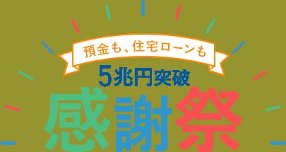 【期間限定】住信SBIネット銀行「預金総残高・住宅ローン取扱額5兆円突破」感謝祭