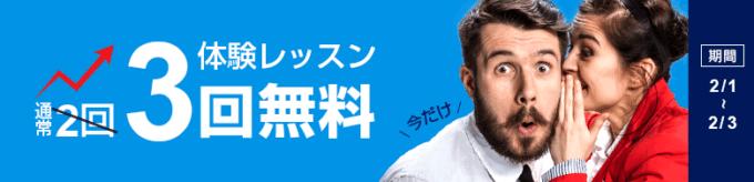 【期間限定】レアジョブ「体験レッスン3回無料」割引キャンペーン