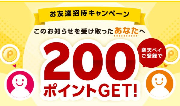 【紹介限定】楽天ペイ「200ポイント」友達招待キャンペーン