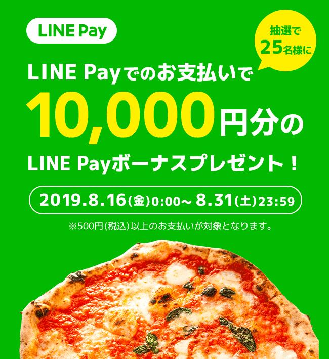 【出前館限定】LINEPay(ラインペイ)「10000円OFF」割引ボーナスキャンペーン