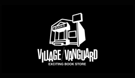 【最新】ヴィレッジヴァンガード割引クーポンコード・セールまとめ