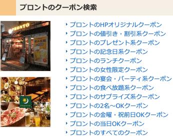 【ホットペッパーグルメ限定】プロント「各種」割引クーポン