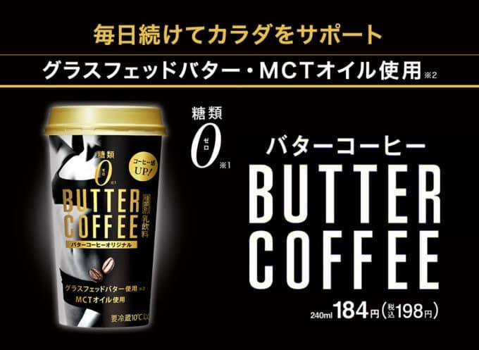 【ファミリーマート限定】ドトールコーヒー「バターコーヒー(ダイエット効果)」発売
