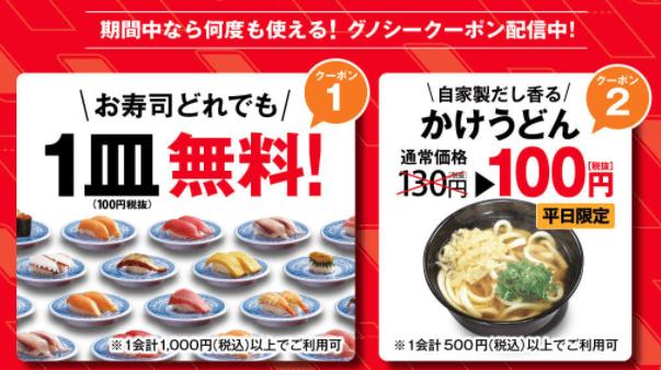 【グノシー(Gunosy)限定】くら寿司「各種割引」アプリクーポン