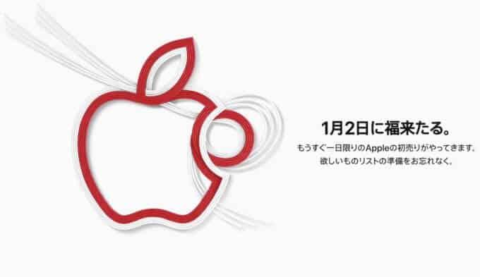 【1月2日限定】Apple(アップル)「Apple Storeギフトカード1万~3万無料」初売りセール