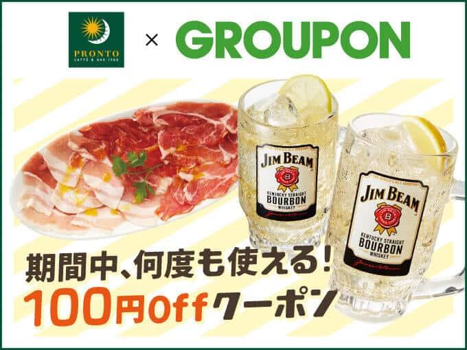 【GROUPON(グルーポン)限定】プロント「バータイム100円割引定期券」割引クーポン