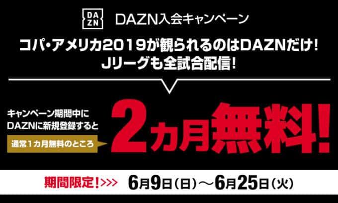 【期間限定】DAZN(ダ・ゾーン)「2ヶ月無料」キャンペーン