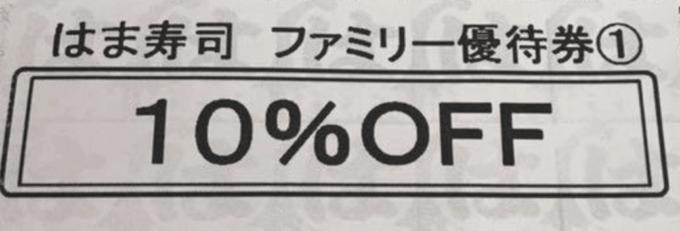 【オークション・フリマ】はま寿司「各種割引」無料クーポン優待券