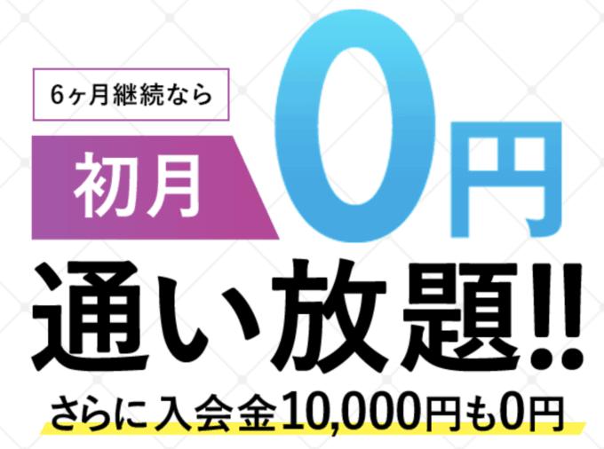 【期間限定】EXPA(エクスパ)「初月0円・入会金1万円OFF0円」無料キャンペーン