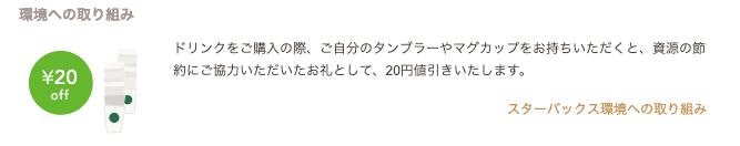 【タンブラーorマグカップ持参限定】スターバックス(スタバ)「20円OFF」割引サービス