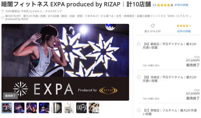 【グルーポン限定】EXPA(エクスパ)「最大81%OFF」割引クーポン