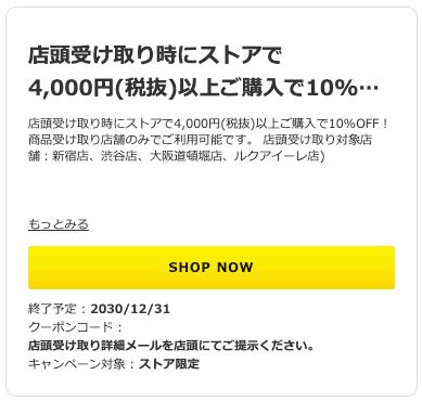 【店舗受け取り限定】FOREVER21(フォーエバー21)「10%OFF」クーポンコード