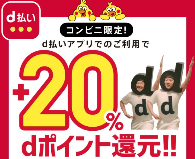 【d払い限定】コンビニ「20%OFF」ポイント還元キャンペーン