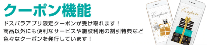 【アプリ限定】ドスパラ「各種」割引クーポン