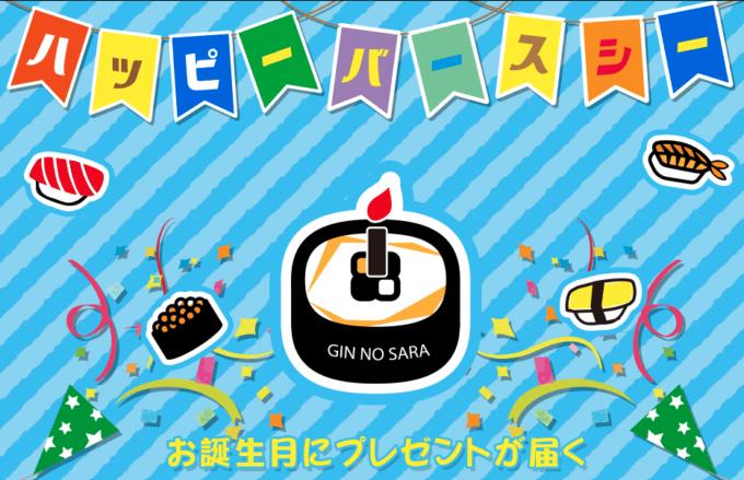 【誕生日月限定】銀のさら「プレゼント」ハッピーバースシーキャンペーン
