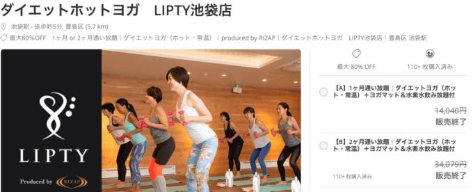 【グルーポン限定】LIPTY(リプティ)「最大80%OFF」割引クーポン