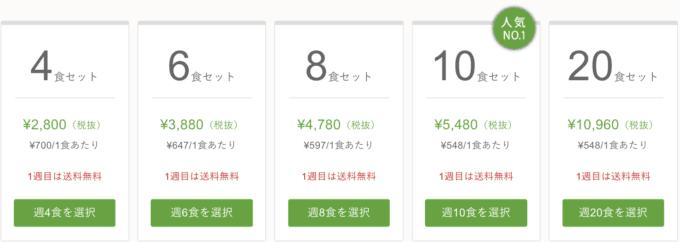 【期間限定】nosh(ナッシュ)「初回送料無料」割引キャンペーン