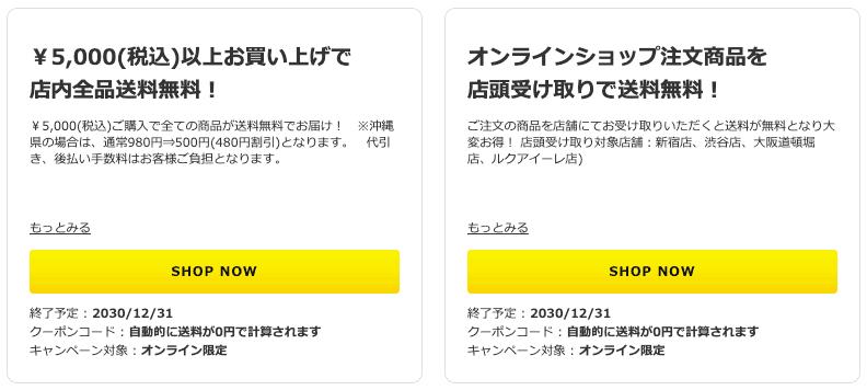 【通販・オンラインショップ限定】FOREVER21(フォーエバー21)「送料無料」クーポンコード