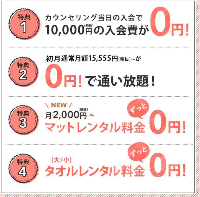 【期間限定】LIPTY(リプティ)「入会費0円・初月0円・マット&タオルレンタル0円」無料割引キャンペーン