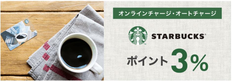 【エムアイカード限定】スターバックス(スタバ)「ポイント還元率3%」優待サービス