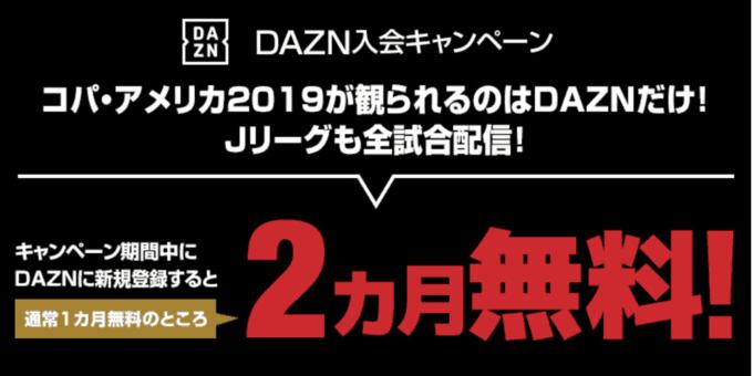 【期間限定】DAZN(ダ・ゾーン)「2ヶ月無料コード」入会キャンペーン