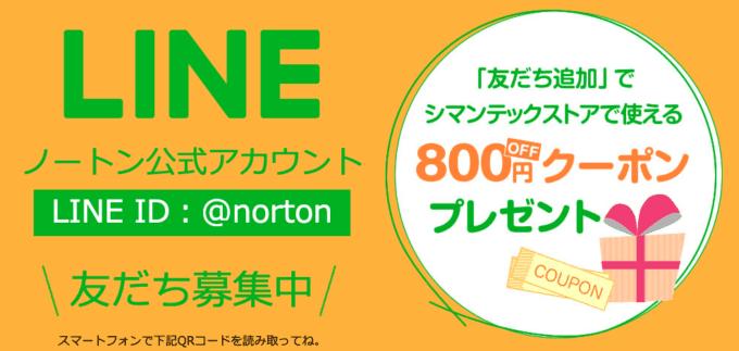 【LINE限定】ノートン(シマンテックストア)「800円OFF」割引クーポン