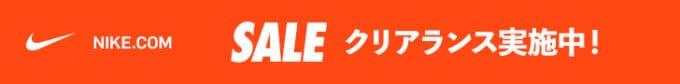 【期間限定】ナイキ(NIKE)「クリアランスセール」キャンペーン情報