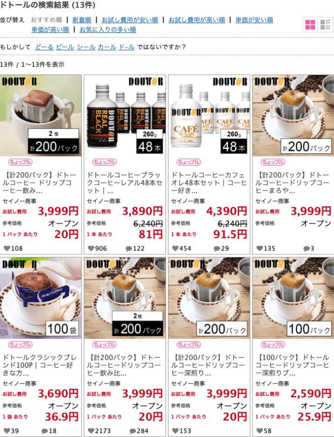【サンプル百貨店限定】ドトールコーヒー「各種」サンプリング価格