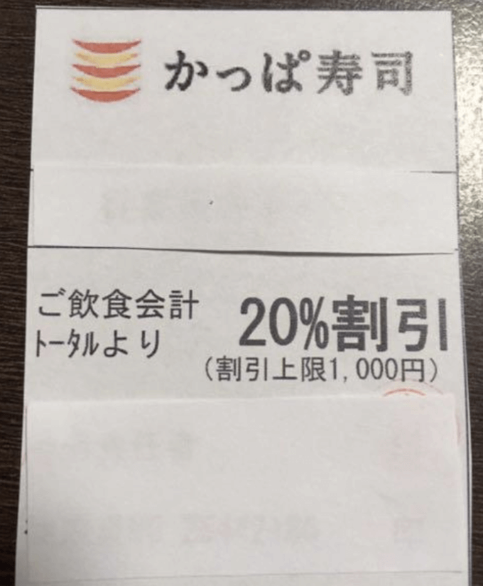 【メルカリ】かっぱ寿司「20%OFF」割引レシートクーポン