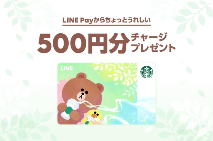 【LINE Pay限定】スターバックス(スタバ)「各種ポイント還元」割引キャンペーン