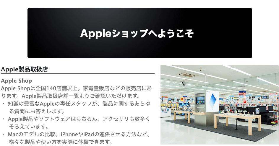 【家電量販店限定】Apple(アップル)「各種割引」価格