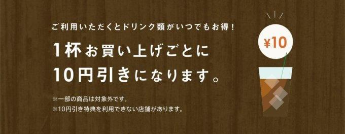 【タリーズカード限定】タリーズ「10円OFF(1杯ごと)」プリペイドカード特典