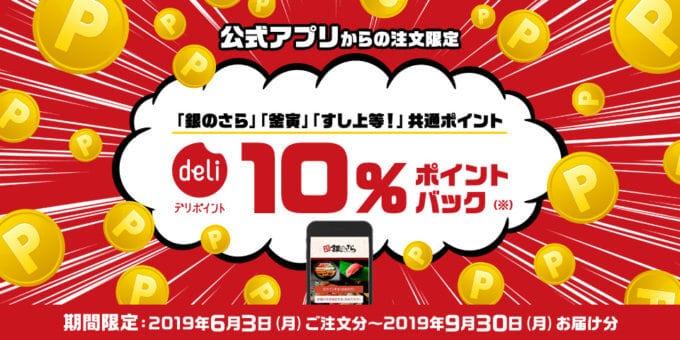 【アプリ注文限定】銀のさら「10%OFF(前日予約12%OFF)」ポイントバックキャンペーン