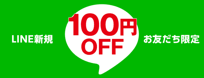 【LINEお友達限定】かっぱ寿司「100円OFF」新規追加クーポン