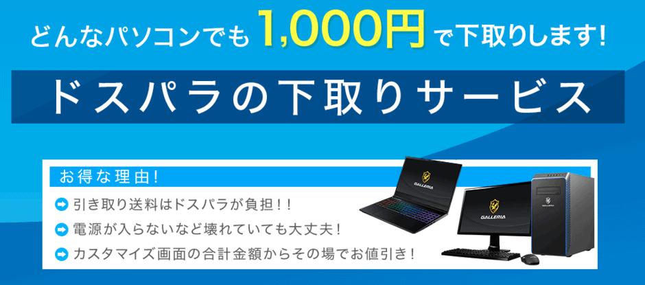 【パソコン限定】ドスパラ「1000円OFF」下取りサービス