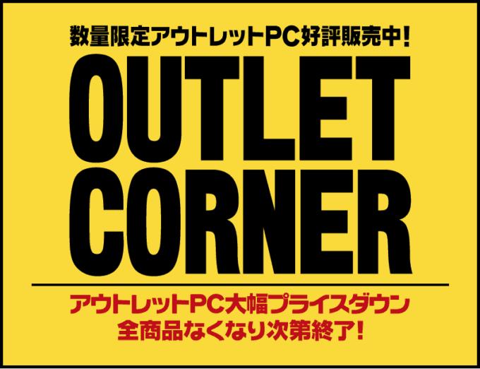 【数量限定】ドスパラ「アウトレットセール」キャンペーン