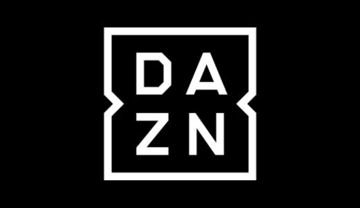 【最新】DAZN2ヶ月無料コード・キャンペーン・クーポンまとめ