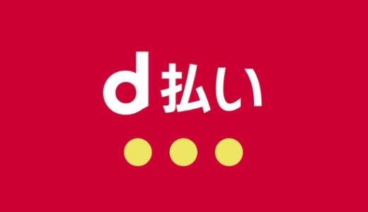 【最新】d払い割引キャンペーン・ポイント・クーポンコードまとめ