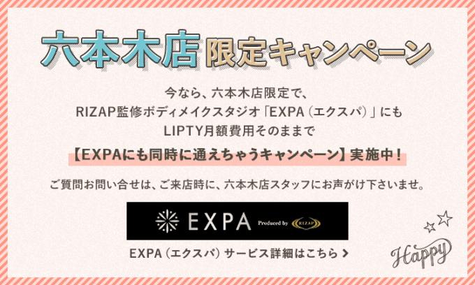 【六本木店限定】LIPTY(リプティ)「EXPA(エクスパ)無料」同時に通えちゃうキャンペーン