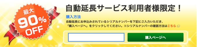 【自動延長サービス利用者限定】ノートン(シマンテックストア)「最大90%OFF」割引キャンペーン
