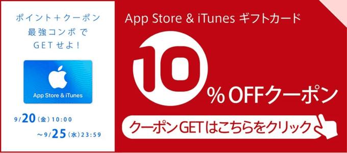 【AppStore&iTunesギフトカード認定店限定】楽天「ポイント+10%OFFクーポン」キャンペーン