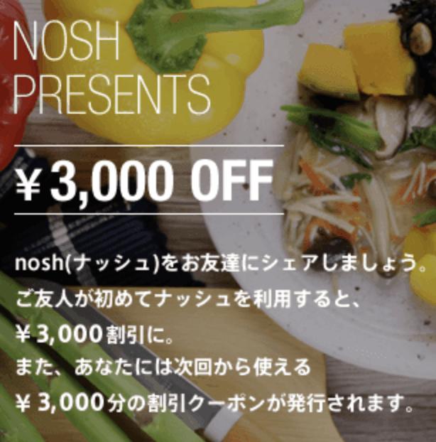 【友達招待限定】nosh(ナッシュ)「3000円OFF」割引クーポン・キャンペーン