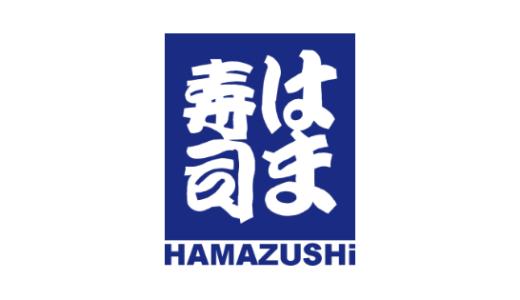 【最新】はま寿司割引クーポンコード・キャンペーンまとめ