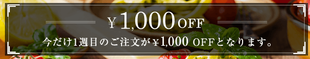 【期間限定】nosh(ナッシュ)「初回1000円OFF」割引キャンペーン