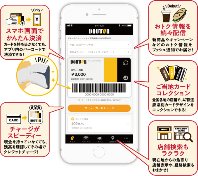 【アプリ限定】ドトールコーヒー「各種割引」ポイント・キャンペーン